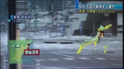 This Is The Scariest First-Person Video Of The Japan Tsunami Yet