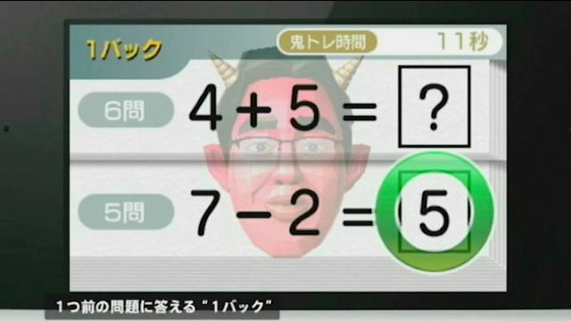 Here's A Look At The 3DS' Devilish New Take On Brain Age